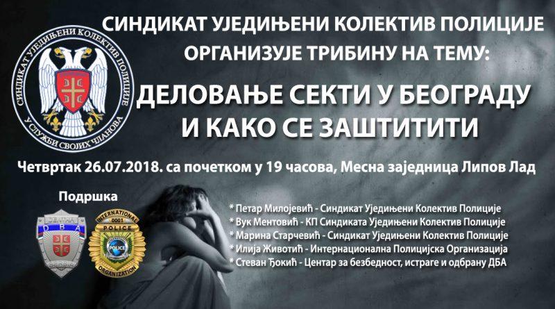 """Tribina """"Delovanje sekti u Beogradu i kako se zaštititi"""" – 26.07.2018."""